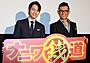 「ナニワ銭道」主演の窪田正孝、的場浩司のよいしょ連発に苦笑もきっちりお返し
