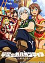 「翠星のガルガンティア」新作OVA主題歌にTRUEとChouCho