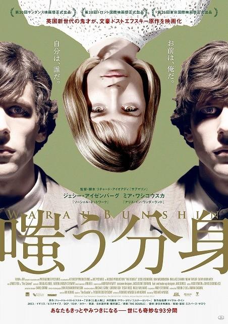 ドストエフスキー傑作をジェシー・アイゼンバーグ主演で映画化「嗤う分身」公開