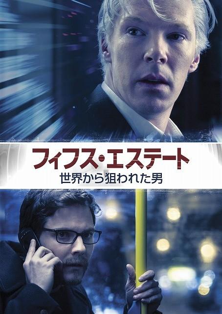 カンバーバッチ主演の日本未公開ウィキリークス映画、オンデマンド配信決定!
