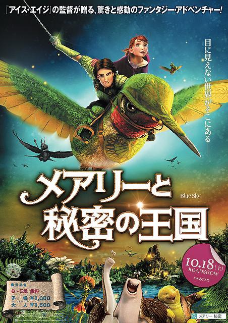 「アイス・エイジ」監督が美しい森で繰り広げられる冒険を描く「メアリーと秘密の王国」公開決定