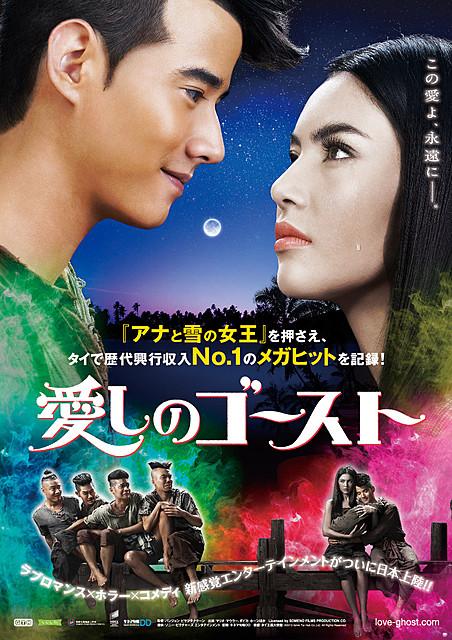 口コミ効果でタイ歴代No.1ヒット!「愛しのゴースト」10月に公開決定