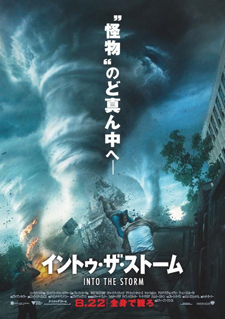 巨大竜巻が暴走する!「イントゥ・ザ・ストーム」予告編公開!