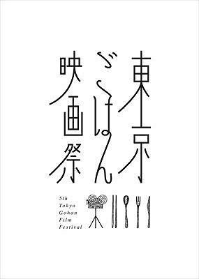 東京ごはん映画祭10月開催、今年はサン・セバスチャン国際映画祭とコラボ