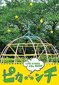 嵐主演作の10年ぶり続編「ピカ☆★☆ンチ」「ピカ☆ンチ LIFE IS HARD だけど HAPPY」