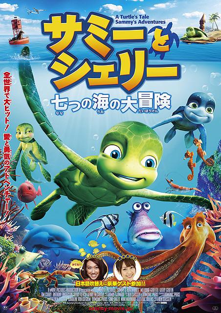 ウミガメの冒険を描いたベルギー製CGアニメ「サミーとシェリー」10月日本公開