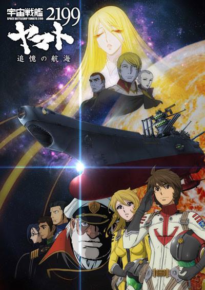 「宇宙戦艦ヤマト2199」に水樹奈々が再び! エンディング主題歌を担当