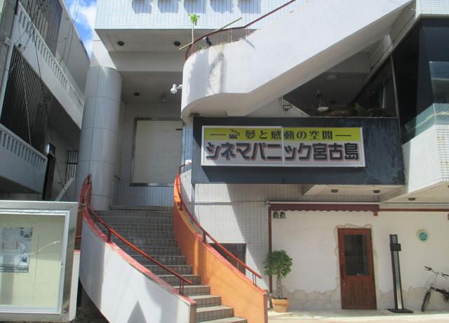 日本最南端の映画館を吉本が救う! DCP導入を支援、8月にリニューアルオープン