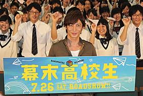 高校生にエールを送った玉木宏「幕末高校生」