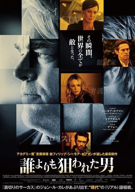フィリップ・シーモア・ホフマン最後の主演作「誰よりも狙われた男」ポスター公開