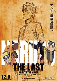 原作者の岸本斉史氏がストーリーを総監修「THE LAST NARUTO THE MOVIE」