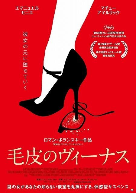 R・ポランスキー「毛皮のヴィーナス」日本版ポスタービジュアルが到着!