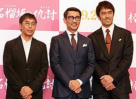 (左から)若松節朗監督、中井貴一、阿部寛「柘榴坂の仇討」