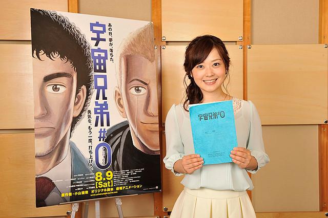日テレ・水卜アナ「宇宙兄弟#0」ゲスト声優出演で「迫真の演技に注目して」