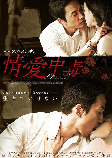 ソン・スンホンが初の大胆ベッドシーンに挑んだ「情愛中毒」11月日本公開