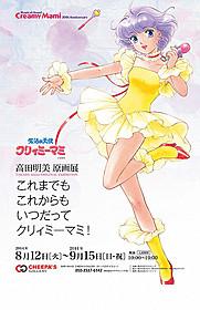 「魔法の天使クリィミーマミ」30周年 高田明美の原画展が開催