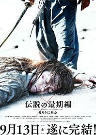 「るろうに剣心 伝説の最期編」ティザーポスター「るろうに剣心」