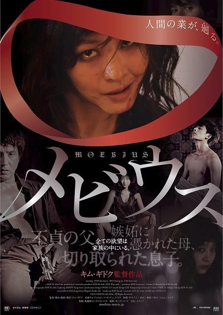 キム・ギドク監督最新作「メビウス」の妖艶なるポスタービジュアルが公開!
