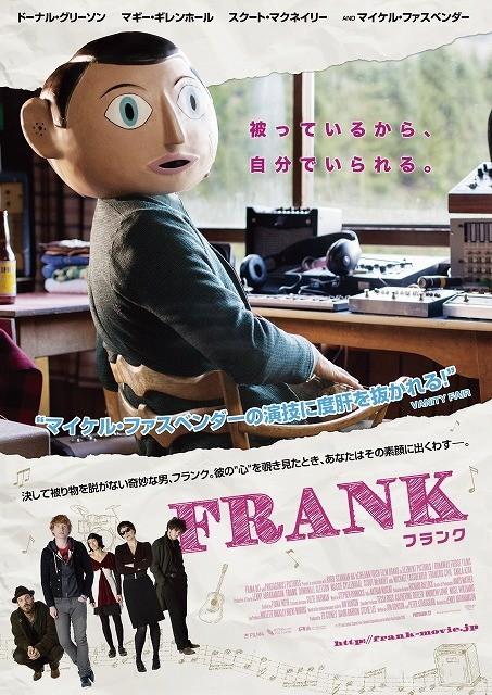 M・ファスベンダー、奇妙なバンドマンに扮した「フランク」予告で歌声披露!
