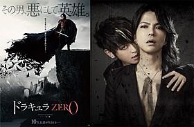 新曲「VAMPIRE'S LOVE」が日本版イメージソングに起用「ドラキュラZERO」