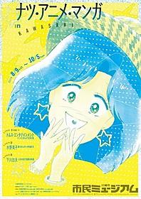 「トムス・エンタテインメント アニメと歩んだ50年展」「ルパン三世」