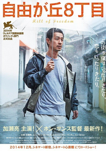 加瀬亮主演、ホン・サンス監督最新作「自由が丘8丁目」ポスター公開