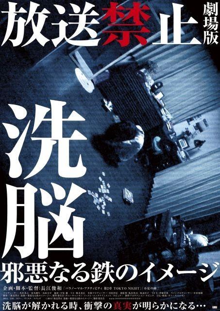 「放送禁止」が5年ぶりに復活!脱洗脳描いた劇場版第3弾、10月に池袋で公開