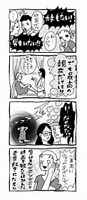 「フランシス・ハ」NY非モテ系女子が4コマ漫画に 漫画:峰なゆか「フランシス・ハ」