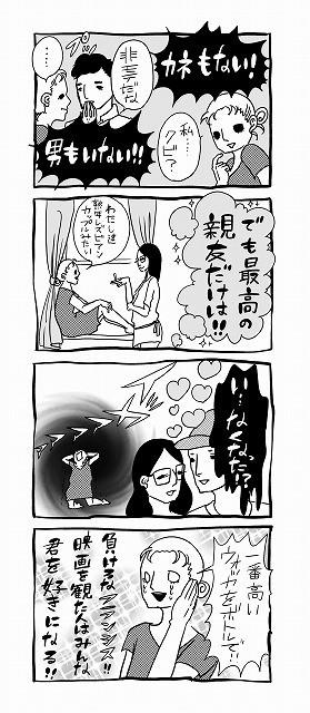 「アラサーちゃん」峰なゆかが描く、「フランシス・ハ」NY非モテ系女子の奮闘4コマ漫画