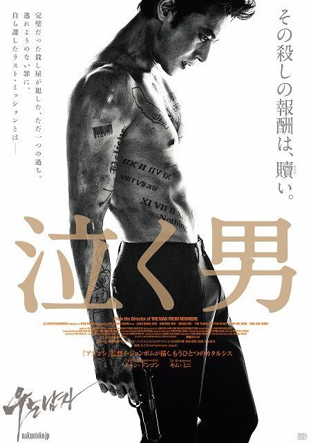 チャン・ドンゴン、圧巻のアクション!「泣く男」日本オリジナル予告編公開