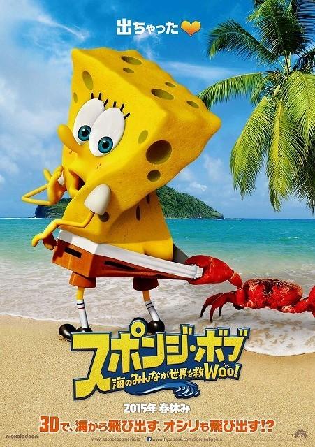 スポンジ・ボブが3Dでスクリーンに「出ちゃった」!2015年春に日本上陸