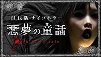「悪夢の童話~現代版サイコホラー~」メインビジュアル