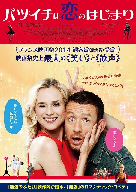 フランス映画祭で爆笑を巻き起こした「バツイチは恋のはじまり」新ビジュアル公開