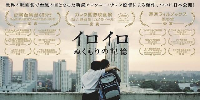 カンヌ・カメラドール受賞のシンガポール映画「イロイロ ぬくもりの記憶」が12月公開