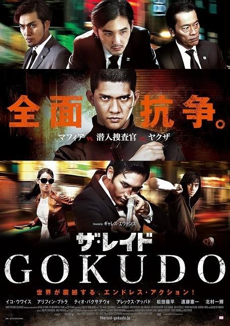 「ザ・レイド GOKUDO」超絶アクション満載の予告編で全面抗争が激化!