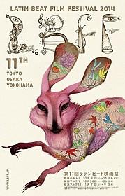 「第11回ラテンビート映画祭」ポスター画像「セザール・チャベス」