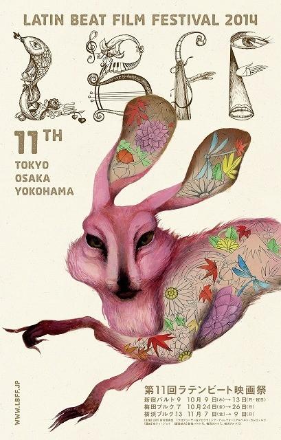 ディエゴ・ルナ監督作など話題作を紹介 第11回ラテンビート映画祭開催決定