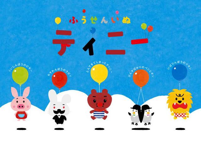 川村元気の人気絵本「ティニー ふうせんいぬのものがたり」アニメ化!