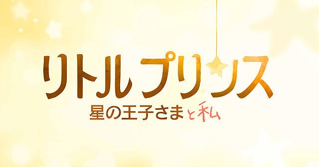 サン=テグジュペリの名作 「星の王子さま」がアニメ映画化