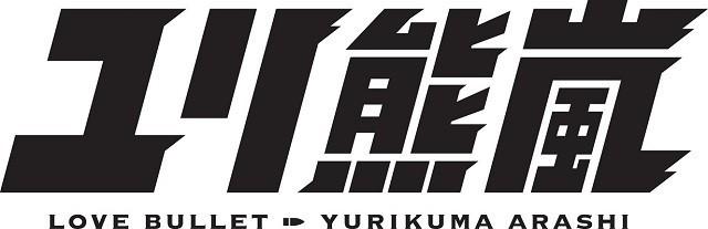 「輪るピングドラム」幾原邦彦監督、「ユリ熊嵐」をアニメ化!
