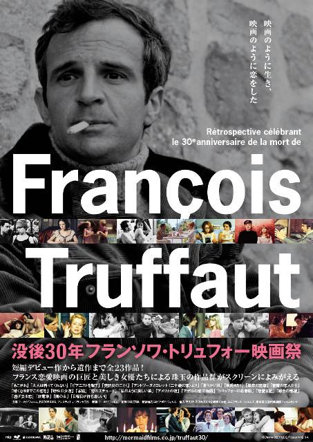 「没後30年フランソワ・トリュフォー映画祭」ポスター
