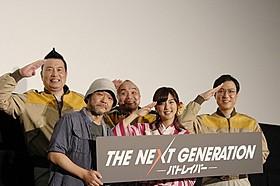 舞台挨拶に立った真野恵里菜、田尻一茂、押井守総監督ら「THE NEXT GENERATION パトレイバー 第4章」
