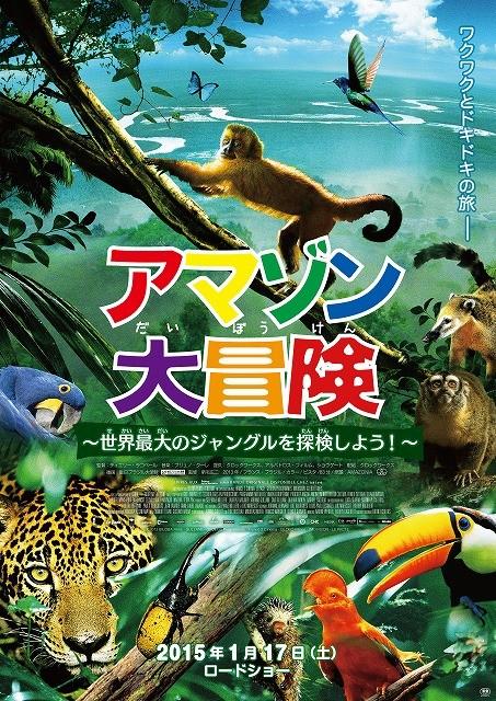 絶滅危惧種が多数登場!「アマゾン大冒険」公開決定