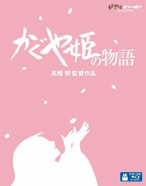 高畑勲監督「かぐや姫の物語」待望のDVD&ブルーレイ発売!