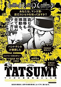 「TATSUMI マンガに革命を起こした男」 のポスタービジュアル「TATSUMI マンガに革命を起こした男」