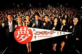 軽妙なトークで舞台挨拶を盛り上げた 唐沢寿明、福士蒼汰、寺島進ら「イン・ザ・ヒーロー」