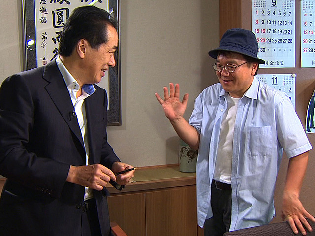 菅直人氏、枝野幸男氏ら震災当時の内閣関係者に突撃取材した「無知の知」公開決定
