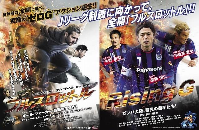 ポール・ウォーカー最後の主演作「フルスロットル」×ガンバ大阪コラボポスターが公開!