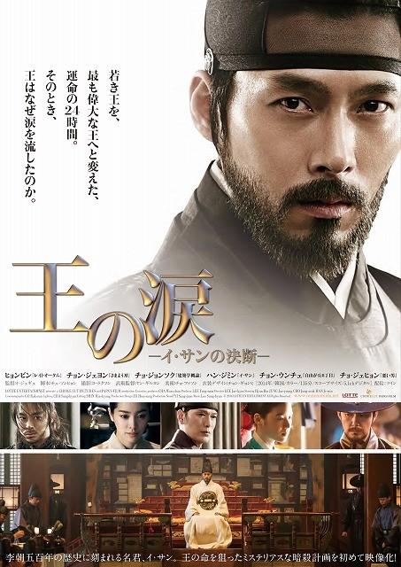 ヒョンビン兵役からの復帰第1作!「王の涙」日本公開決定