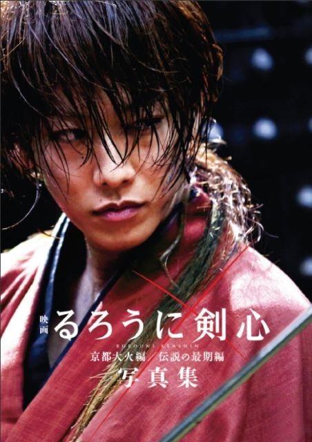 30万点以上から厳選カットを収録!「るろ剣」写真集、9月13日発売決定